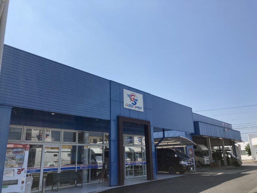 GOODSPEED VANLIFE春日井店