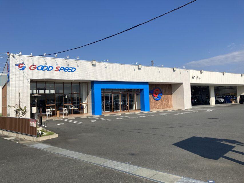 グッドスピードMEGA 浜松店