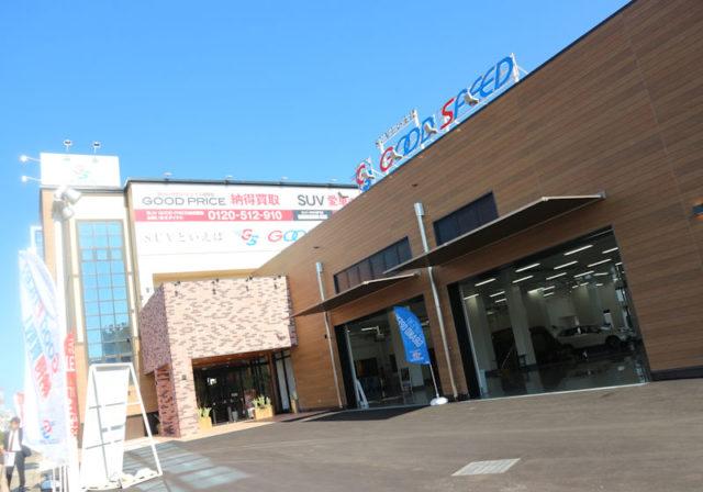 グッドスピードMEGASUV春日井店